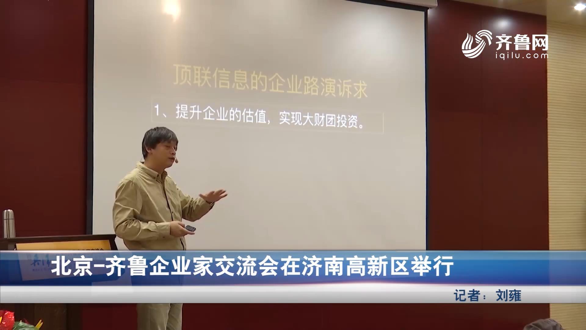 北京-齐鲁企业家交流会在济南高新区举行