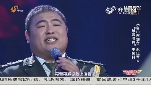 让梦想飞:雄音老兵史国村 老师来助力获好评