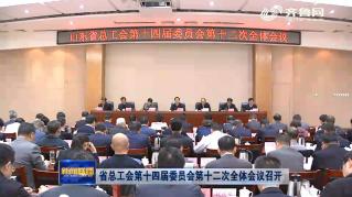 省总工会第十四届委员会第十二次全体会议召开