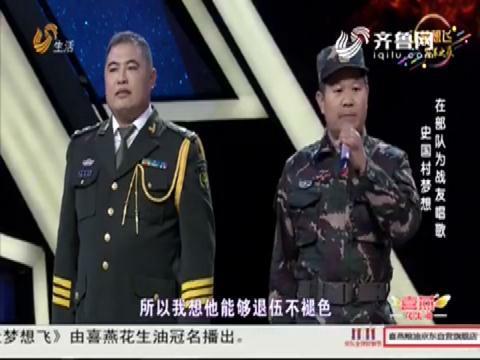 """让梦想飞:""""雄音老兵""""史国村 被聘为副校长"""