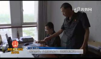 《法院在线》11-03播出:《泰安东平:欠债拍卖房产 法院强制腾退》