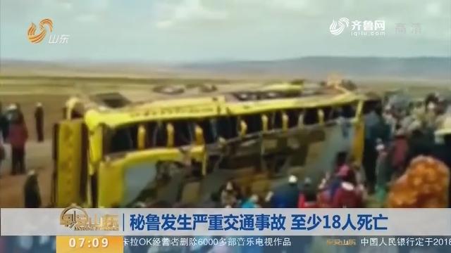 【昨夜今晨】秘鲁发生严重交通事故 至少18人死亡