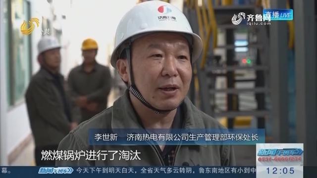 """济南淘汰改造燃煤锅炉 力求告别""""供暖霾"""""""