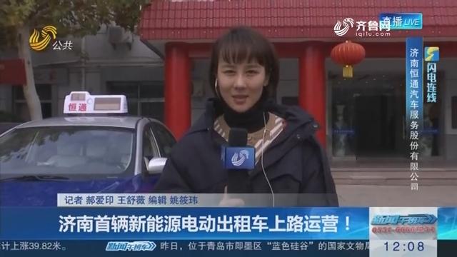 【闪电连线】济南首辆新能源电动出租车上路运营!