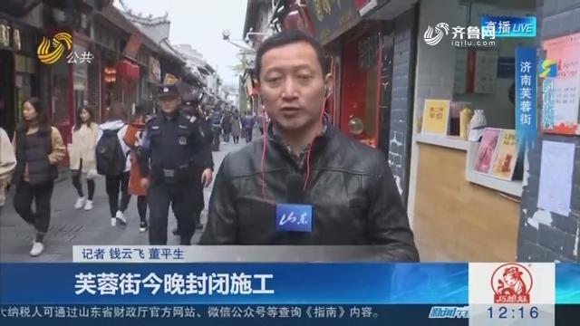 【闪电连线】芙蓉街11月7日晚封闭施工