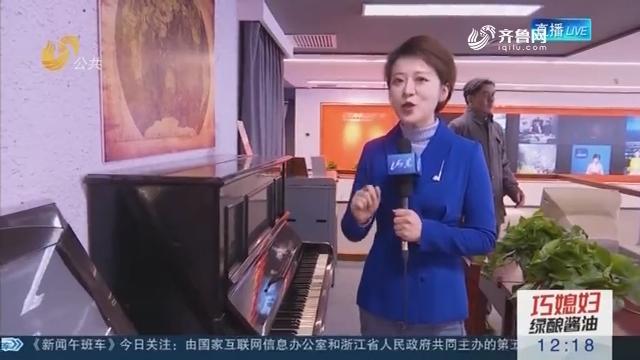 【闪电连线】山东广电展览馆11月7日开馆亮相 展出千幅图片四百件实物
