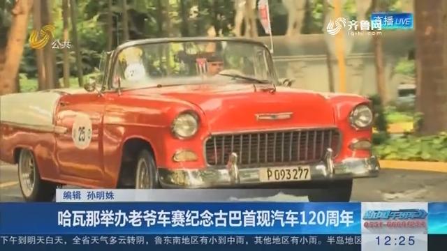 哈瓦那举办老爷车赛纪念古巴首现汽车120周年