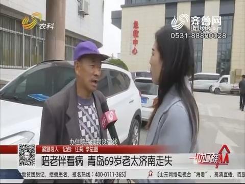 【紧急寻人】陪老伴看病 青岛69岁老太济南走失
