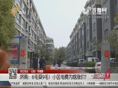 【民生热点】济南:6毛变9毛 小区电费为啥涨价?