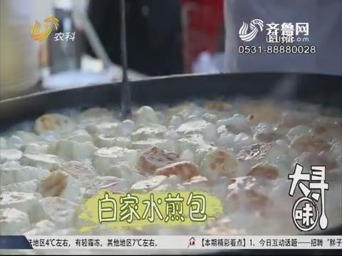 【大寻味】菏泽:白家水煎包 一天卖七千个