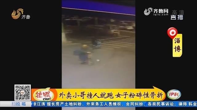 淄博:外卖小哥撞人就跑 女子粉碎性骨折