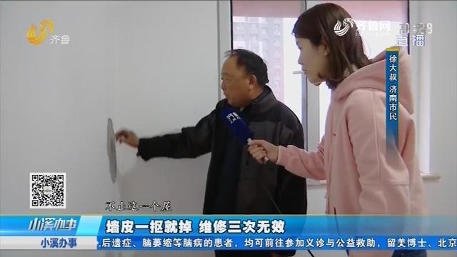 济南:墙皮一抠就掉 维修三次无效