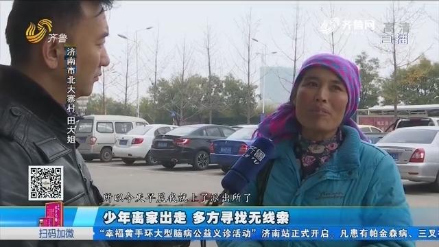 济南:少年离家出走 多方寻找无线索