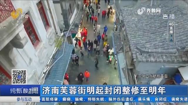 【4G直播】济南芙蓉街11月8日起封闭整修至2019年