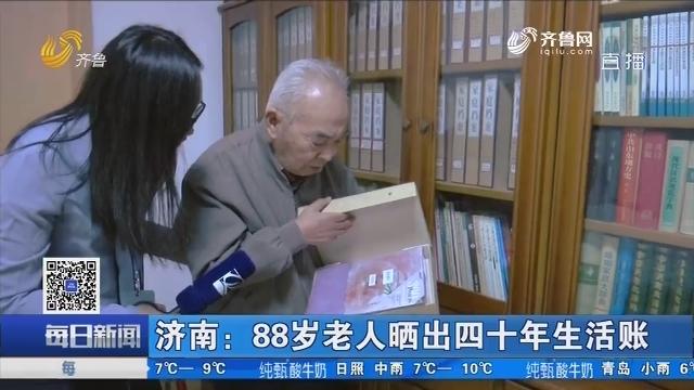 济南:88岁老人晒出四十年生活账