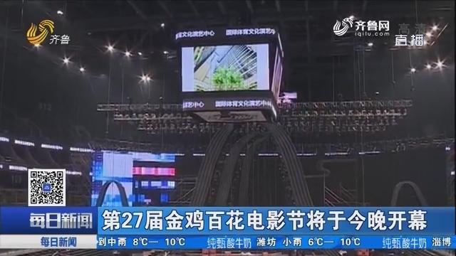 第27届金鸡百花电影节将于11月7日晚开幕