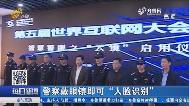 """乌镇:警察戴眼镜即可""""人脸识别"""""""