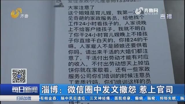 淄博:微信圈中发文撒怨 惹上官司
