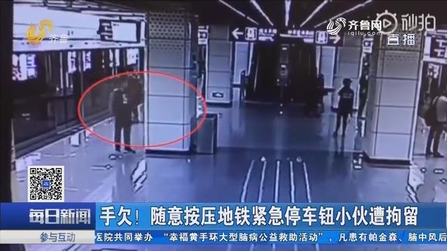 手欠!随意按压地铁紧急停车钮小伙遭拘留