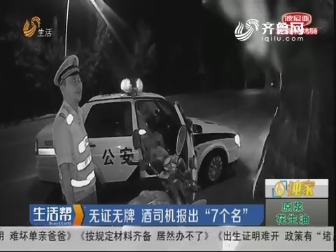 """潍坊:无证无牌 酒司机报出""""7个名"""""""