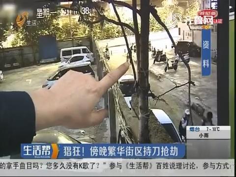 济南:猖狂!傍晚繁华街区持刀抢劫