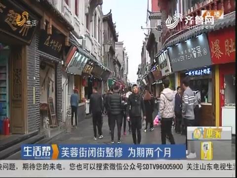 济南:芙蓉街闭街整修 为期两个月