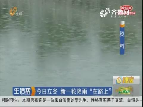 """11月7日立冬 新一轮降雨""""在路上"""""""
