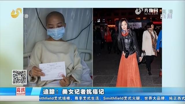 追踪!美女记者抗癌记