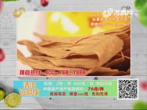 20181107《中国原产递》:清流豆腐皮