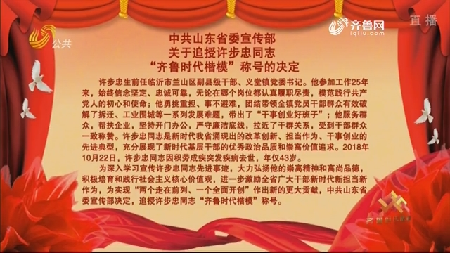 """中共山东省委宣传部关于追授许步忠同志""""齐鲁时代楷模""""称号的决定"""