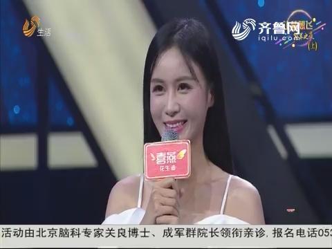 20181107《让梦想飞》:冠军之夜(上)