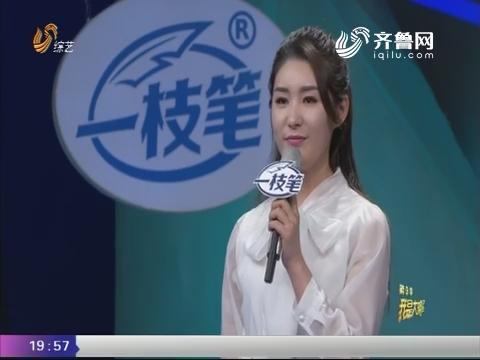 20181107《我是大明星》:陕北民歌唱起 获得全场好评