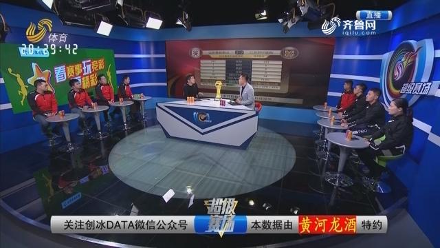山东鲁能VS江苏苏宁(中)