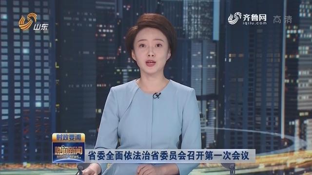 省委全面依法治省委员会召开第一次会议