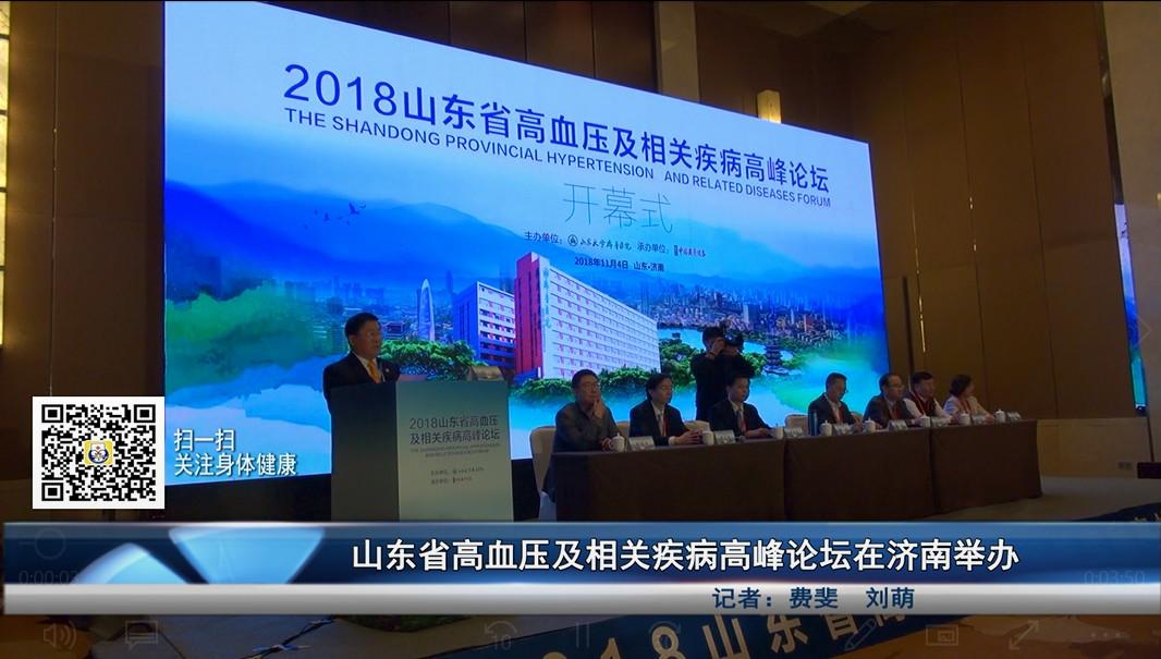 山东省高血压及相关疾病高峰论坛在济南举办
