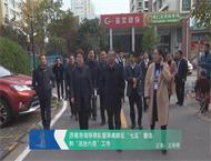 """济南市领导带队督导检查高新区""""七五""""普法和""""法治六进""""工作"""