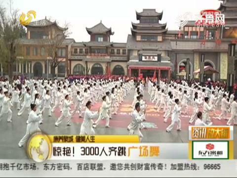 惊艳!3000人齐跳广场舞