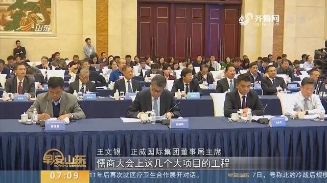 首届全国工商联主席高端峰会:大咖云集 拥抱山东发展机会