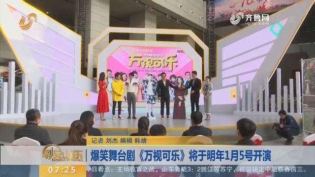 爆笑舞台剧《万视可乐》将于2019年1月5号开演