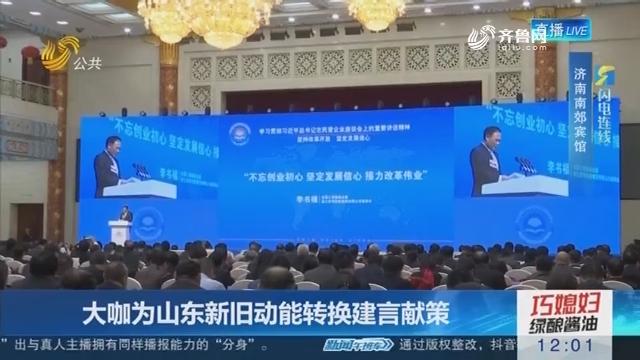 【闪电连线】首届全国工商联主席高端峰会开幕