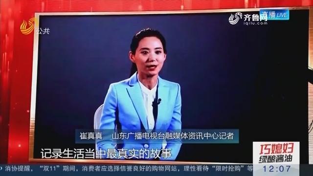 """【不一样的记者节】记者崔真真:11月8日晚8点将亮相央视""""好记者讲好故事""""舞台"""