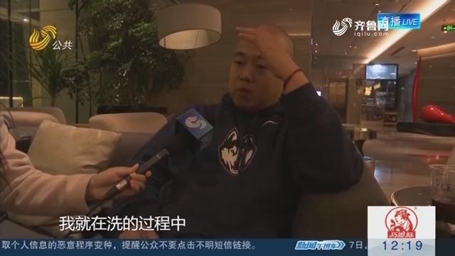 突发!男子在济南一酒店洗澡时遭电击