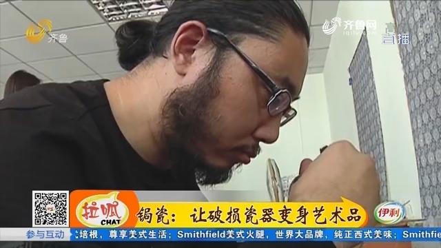 【留·传】锔瓷:让破损瓷器变身艺术品