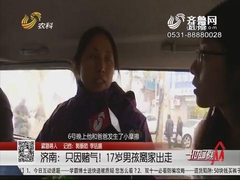 【紧急寻人】济南:只因赌气!17岁男孩离家出走