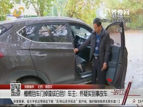 【消费维权】济南:橄榄色车门掉漆成白色?车主怀疑买到事故车