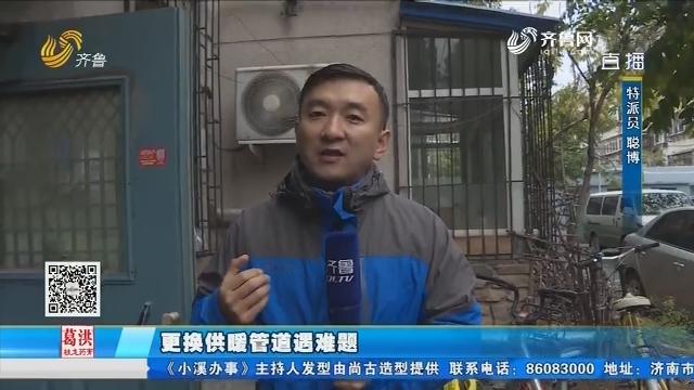 济南:更换供暖管道遇难题