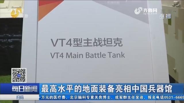 最高水平的地面装备亮相中国兵器馆