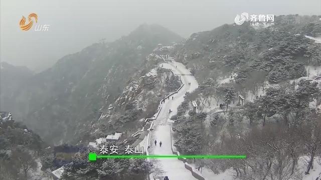 齐鲁大地迎来入冬以来第一场雪