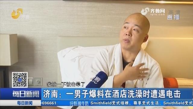 济南:一男子爆料在酒店洗澡时遭遇电击