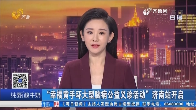 """""""幸福黄手环大型脑病公益义诊活动""""济南站开启"""